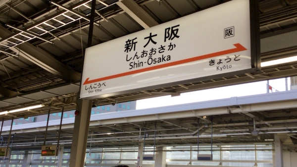 20160623shinosaka